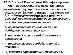 17. В Статье 7 Конституции РФ зафиксирован один из основополагающих принципов
