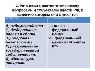 3. Установите соответствие между вопросами и субъектами власти РФ, к ведению