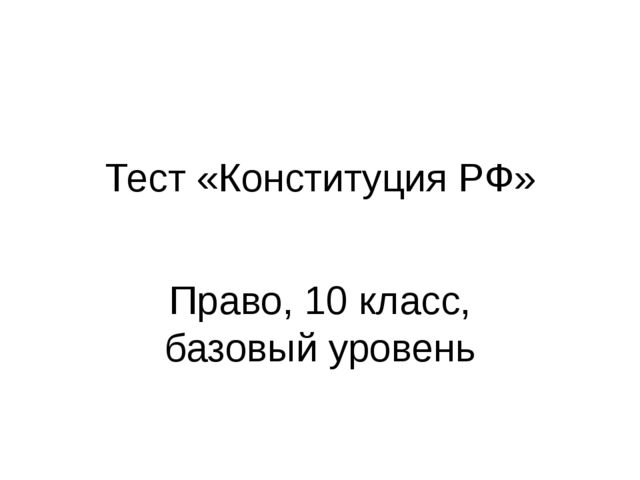 Тест «Конституция РФ» Право, 10 класс, базовый уровень
