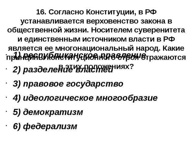 16. Согласно Конституции, в РФ устанавливается верховенство закона в обществе...