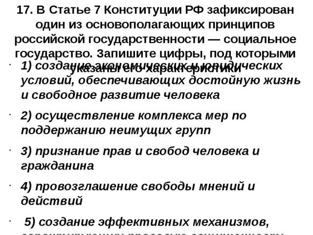 17. В Статье 7 Конституции РФ зафиксирован один из основополагающих принципов...