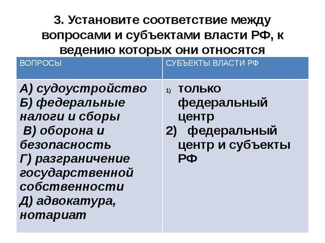 3. Установите соответствие между вопросами и субъектами власти РФ, к ведению...
