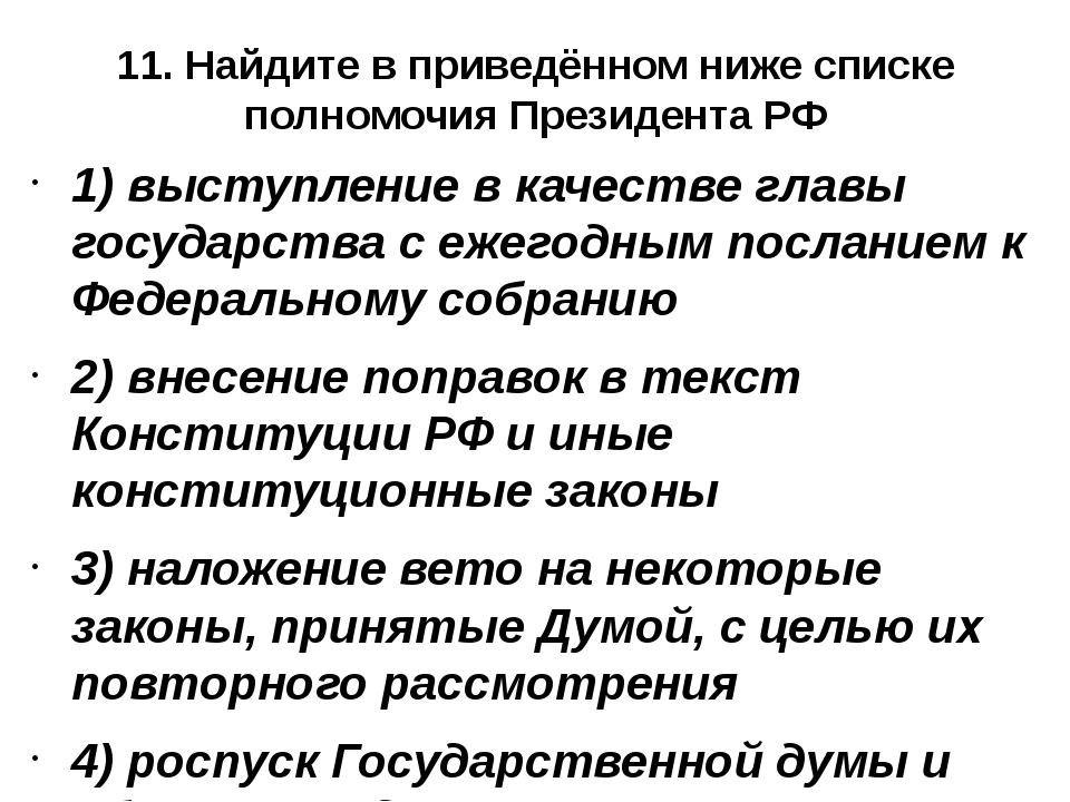 11. Найдите в приведённом ниже списке полномочия Президента РФ 1) выступление...