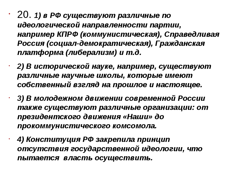 20. 1) в РФ существуют различные по идеологической направленности партии, нап...