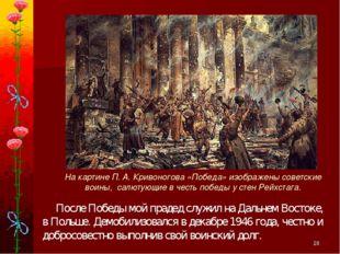 * После Победы мой прадед служил на Дальнем Востоке, в Польше. Демобилизовалс