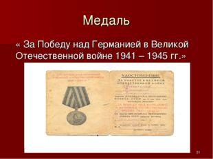 Медаль « За Победу над Германией в Великой Отечественной войне 1941 – 1945 гг