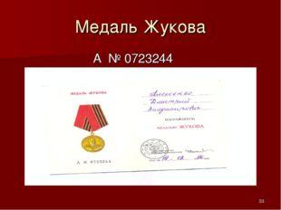 Медаль Жукова А № 0723244 *