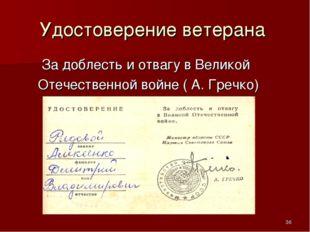 Удостоверение ветерана За доблесть и отвагу в Великой Отечественной войне ( А
