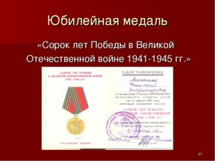 Юбилейная медаль «Сорок лет Победы в Великой Отечественной войне 1941-1945 гг