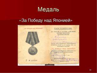 Медаль «За Победу над Японией» *