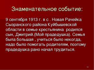 Знаменательное событие: 9 сентября 1913 г. в с . Новая Рачейка Сызранского ра