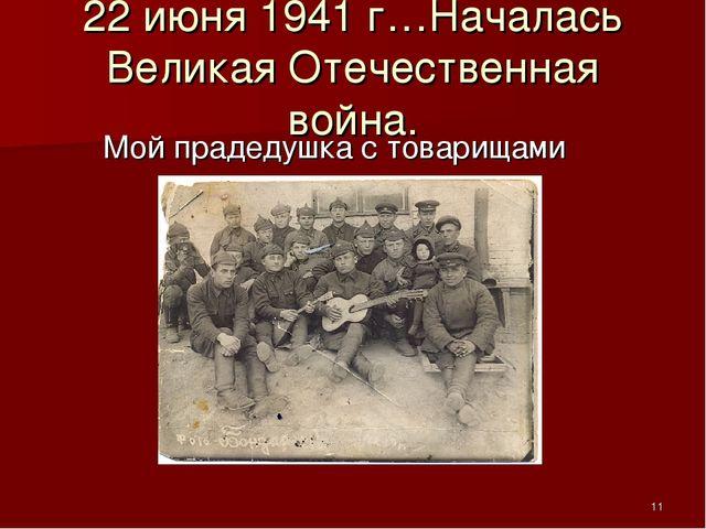 22 июня 1941 г…Началась Великая Отечественная война. Мой прадедушка с товарищ...