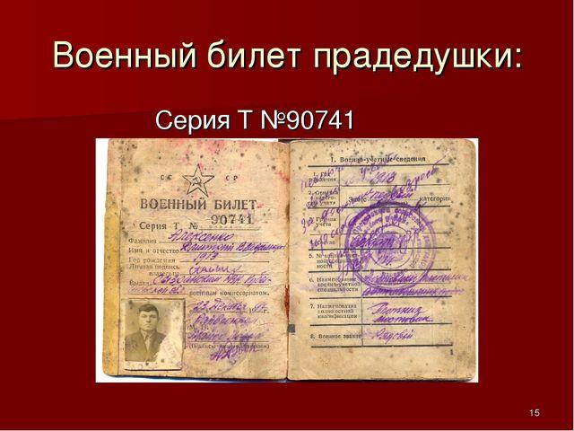 Военный билет прадедушки: Серия Т №90741 *
