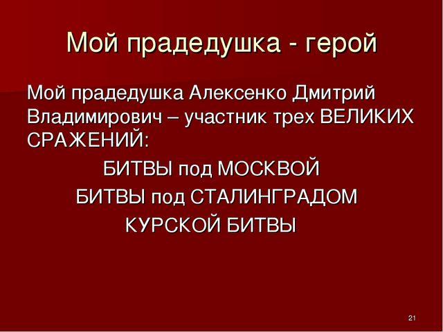 Мой прадедушка - герой Мой прадедушка Алексенко Дмитрий Владимирович – участн...