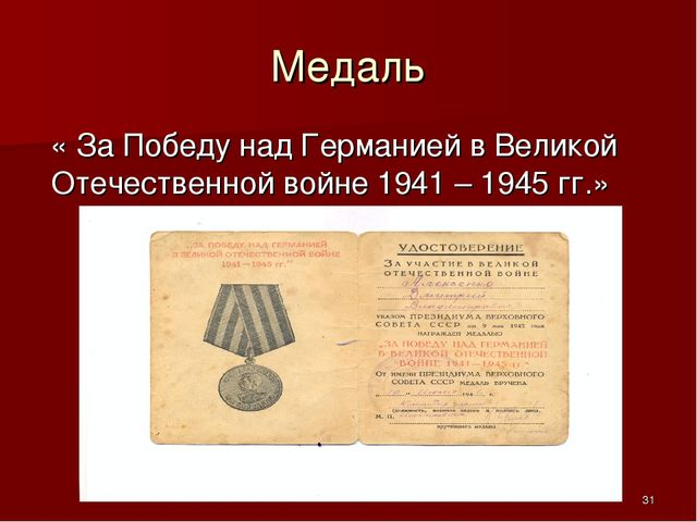Медаль « За Победу над Германией в Великой Отечественной войне 1941 – 1945 гг...
