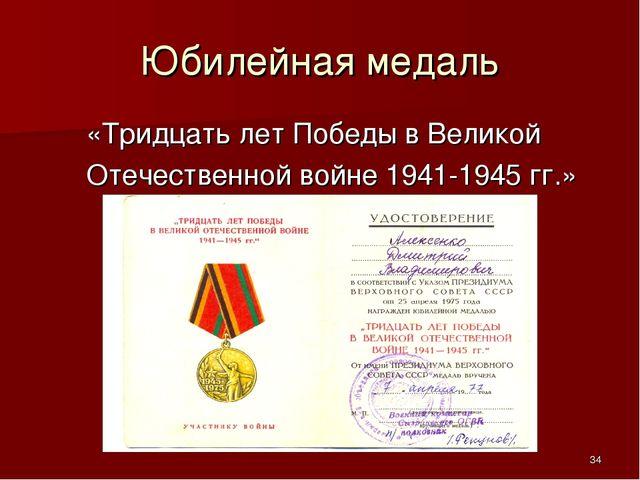 Юбилейная медаль «Тридцать лет Победы в Великой Отечественной войне 1941-1945...