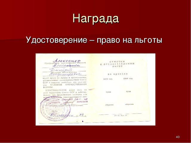 Награда Удостоверение – право на льготы *