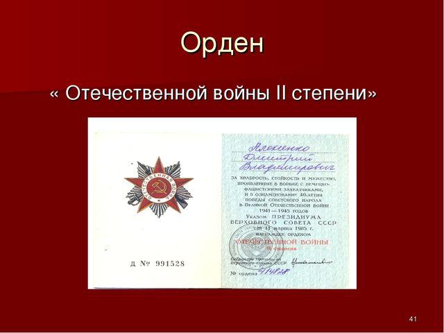 Орден « Отечественной войны II степени» *