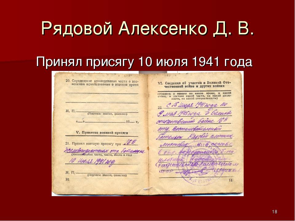 Рядовой Алексенко Д. В. Принял присягу 10 июля 1941 года *