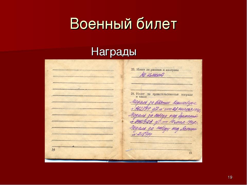 Военный билет Награды *