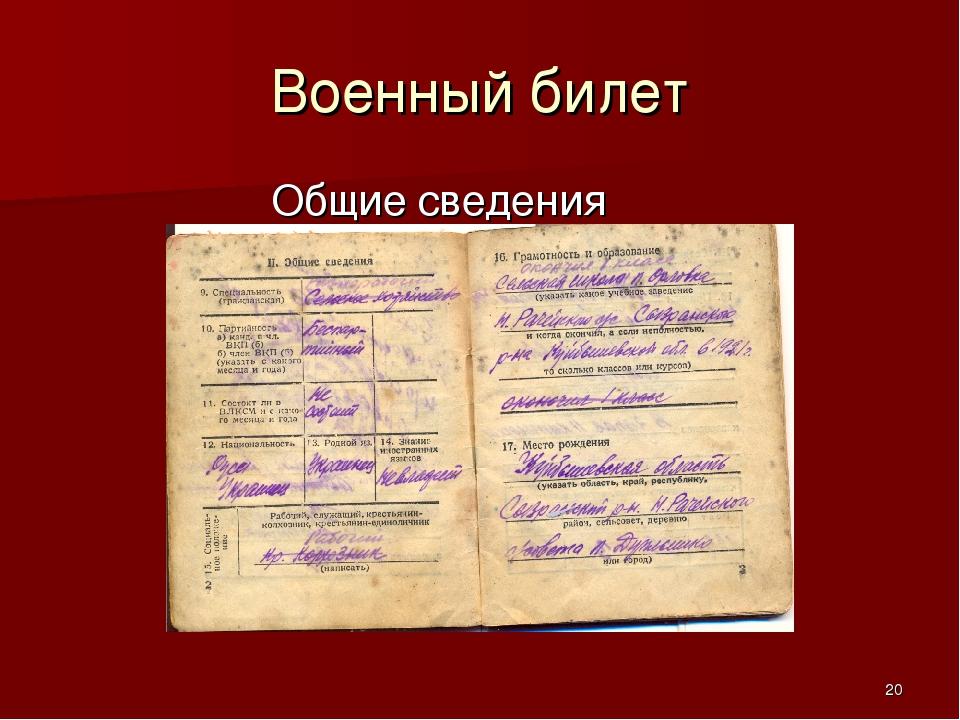 Военный билет Общие сведения *