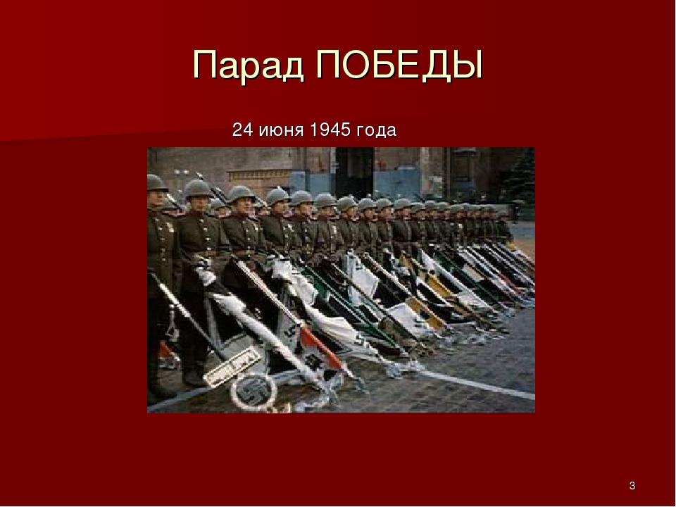 * Парад ПОБЕДЫ 24 июня 1945 года
