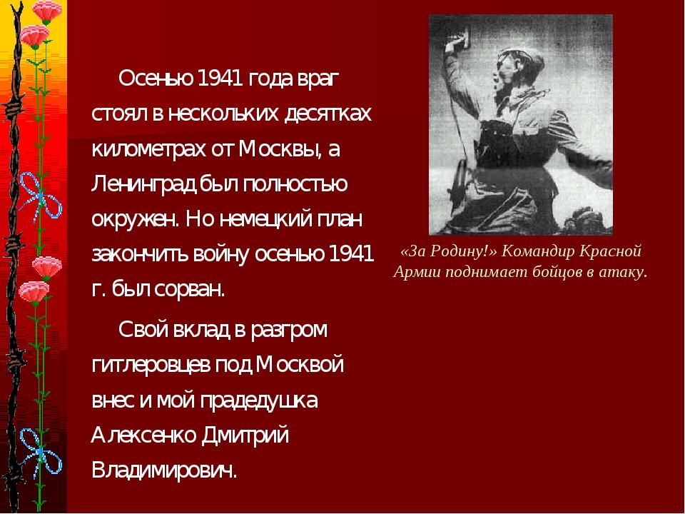 Осенью 1941 года враг стоял в нескольких десятках километрах от Москвы, а Лен...