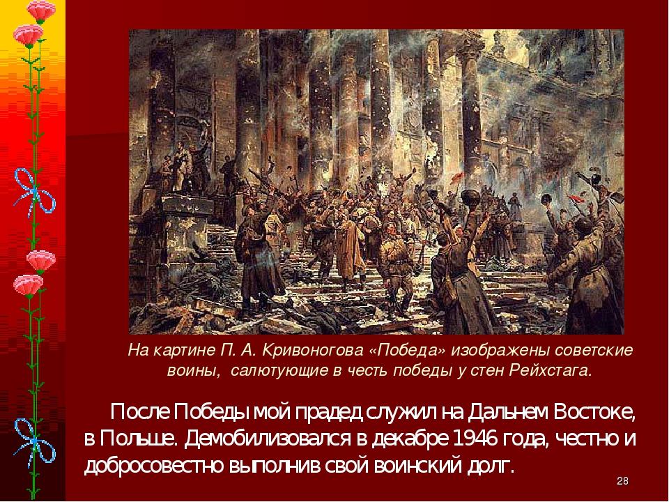 * После Победы мой прадед служил на Дальнем Востоке, в Польше. Демобилизовалс...