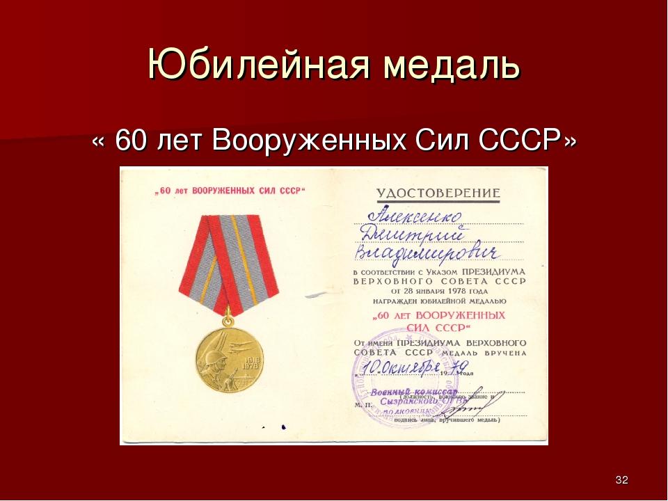 Юбилейная медаль « 60 лет Вооруженных Сил СССР» *