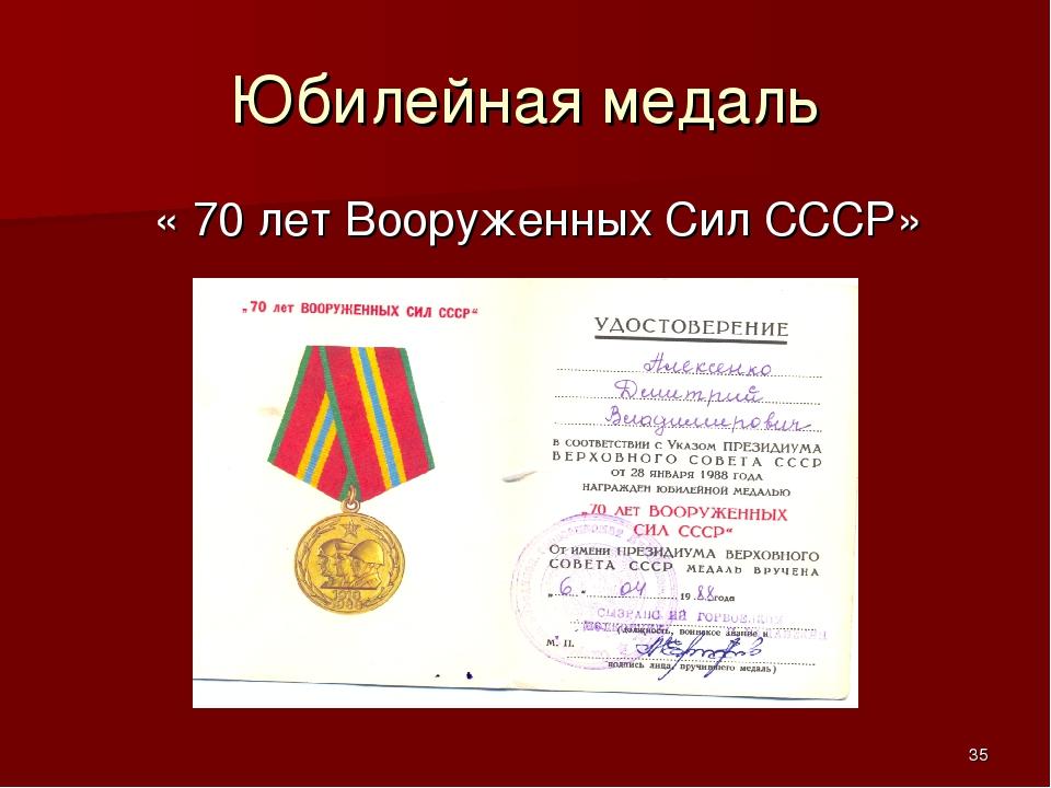 Юбилейная медаль « 70 лет Вооруженных Сил СССР» *