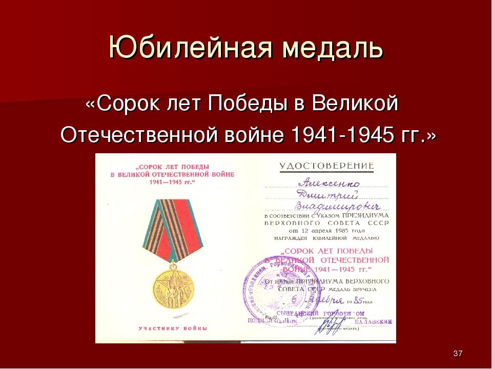 Юбилейная медаль «Сорок лет Победы в Великой Отечественной войне 1941-1945 гг...
