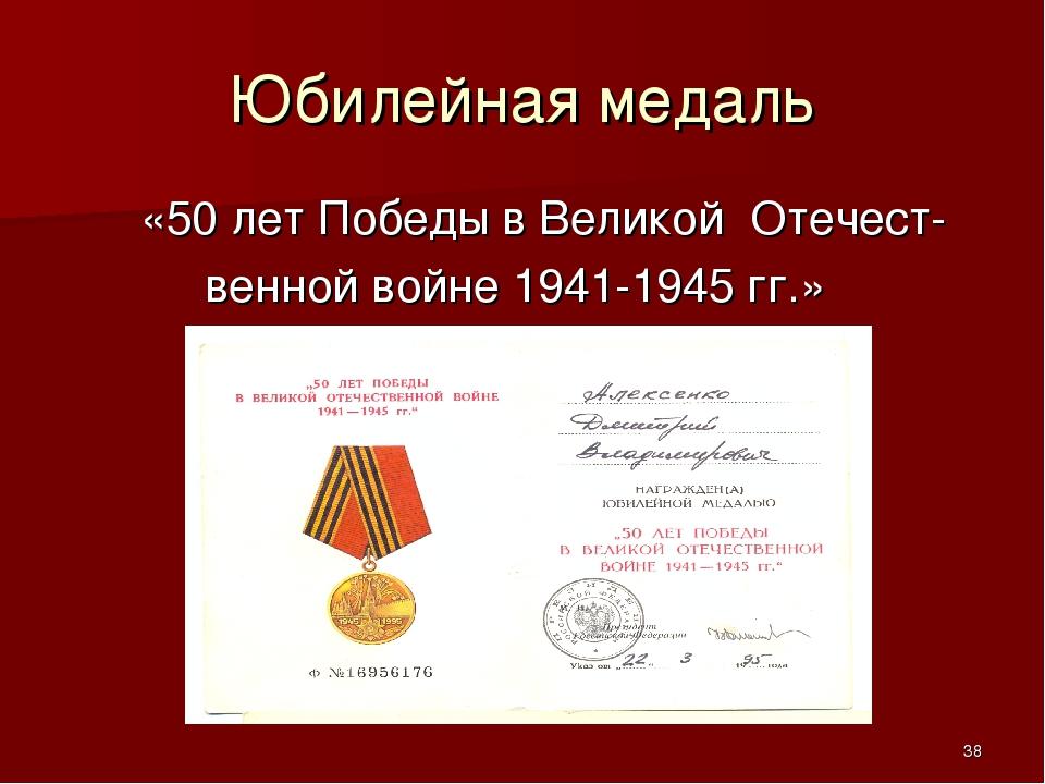 Юбилейная медаль «50 лет Победы в Великой Отечест- венной войне 1941-1945 гг....
