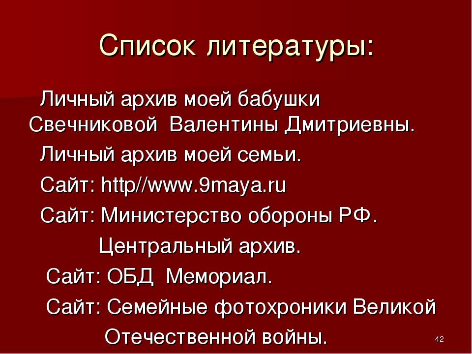 Список литературы: Личный архив моей бабушки Свечниковой Валентины Дмитриевны...