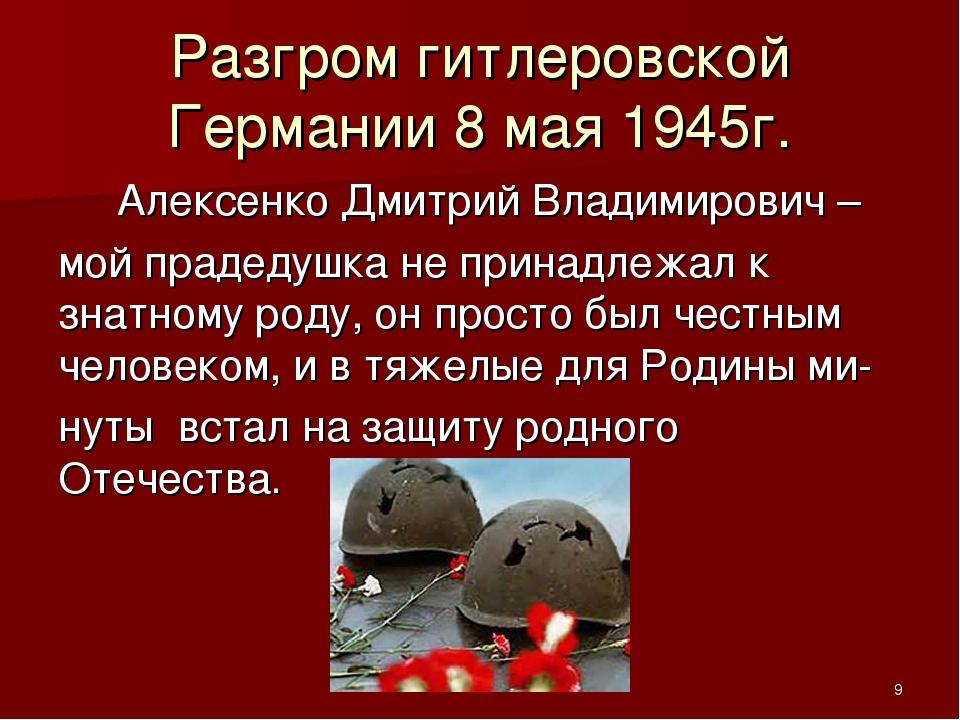 Разгром гитлеровской Германии 8 мая 1945г. Алексенко Дмитрий Владимирович – м...