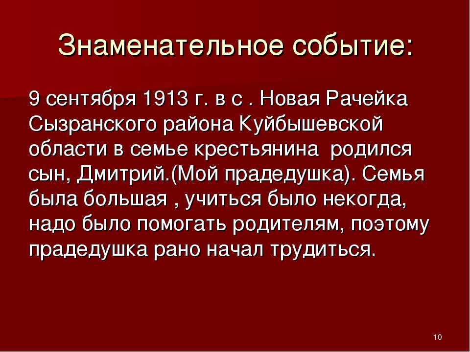 Знаменательное событие: 9 сентября 1913 г. в с . Новая Рачейка Сызранского ра...