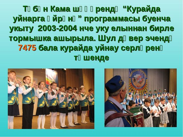 """Түбән Кама шәһәрендә """"Курайда уйнарга өйрәнү"""" программасы буенча укыту 2003-..."""
