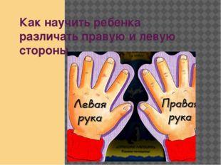 Как научить ребенка различать правую и левую стороны