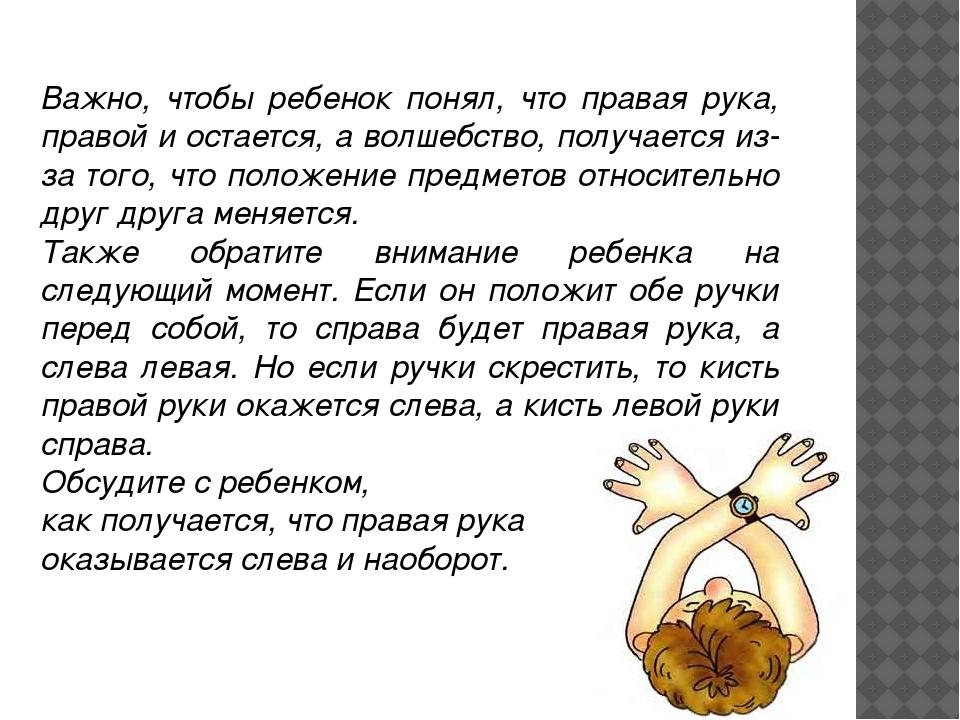 Важно, чтобы ребенок понял, что правая рука, правой и остается, а волшебство...