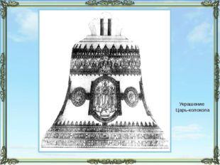 Украшение Царь-колокола