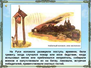 На Руси колокола размеряли поступь времени, били тревогу, когда случался пожа