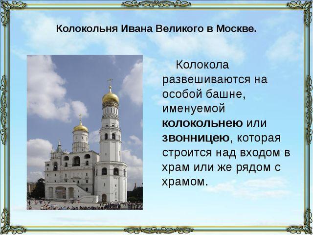 Колокольня Ивана Великого в Москве. Колокола развешиваются на особой башне,...