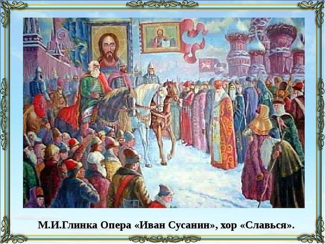 М.И.Глинка Опера «Иван Сусанин», хор «Славься».