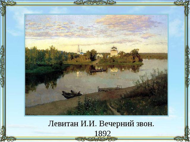 Левитан И.И. Вечерний звон. 1892