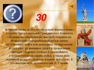 Во время битвы за Москву будущий маршал вошел в группу представителей Граждан