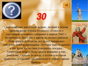 Алексей Петрович Маресьев 30 Свой наиболее известный подвиг, легший в основу