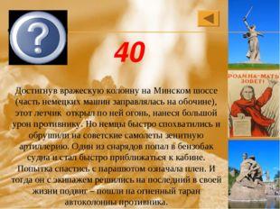 Достигнув вражескую колонну на Минском шоссе (часть немецких машин заправляла