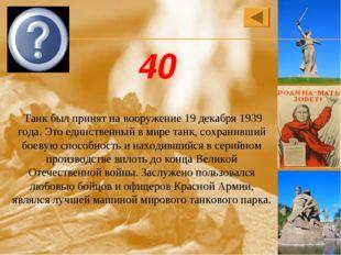 Танк был принят на вооружение 19 декабря 1939 года. Это единственный в мире т