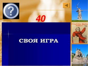 Кто из политических деятелей сообщил по радио населению о вероломном нападени