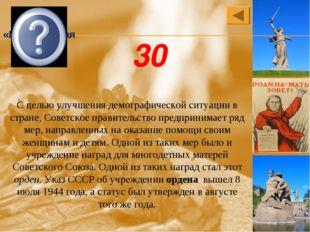 С целью улучшения демографической ситуации в стране, Советское правительство