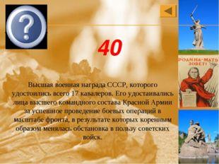 Высшая военная награда СССР, которого удостоились всего 17 кавалеров. Его удо